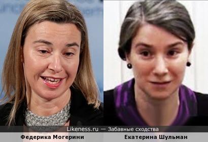 Федерика Могерини и Екатерина Шульман