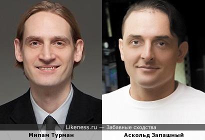 Мипам Турман и Аскольд Запашный