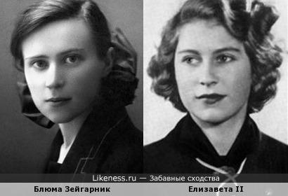 Блюма Зейгарник и Елизавета II