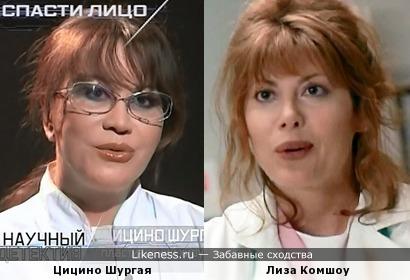 Цицино Шургая и Лиза Комшоу