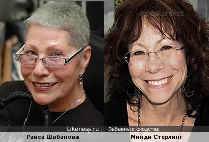 Раиса Шабанова и Минди Стерлинг