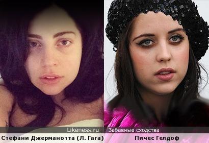 Гага и не Гага