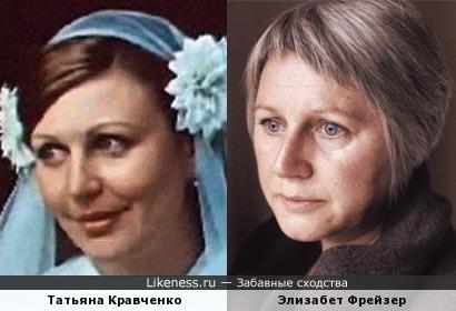 Татьяна Кравченко и Элизабет Фрейзер