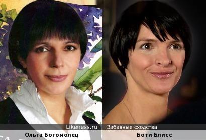 Ольга Богомолец и Боти Блисс
