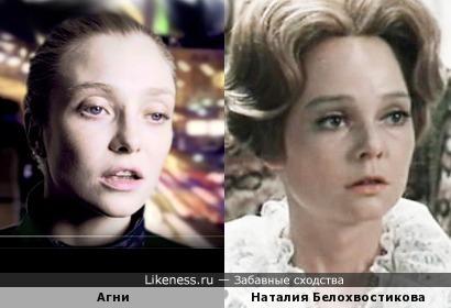 Agni и Наталия Белохвостикова
