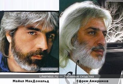 Майкл МакДональд и Ефрем Амирамов
