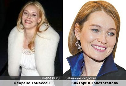 Флоранс Томассен и Виктория Толстоганова