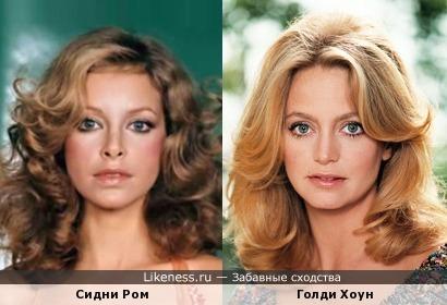 Сидни Ром и Голди Хоун