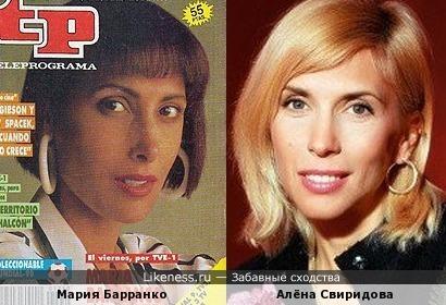 Мария Барранко и Алёна Свиридова