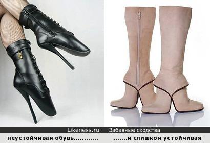 Дизайн обуви: из крайности в крайность