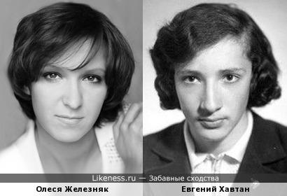 Олеся Железняк и Евгений Хавтан