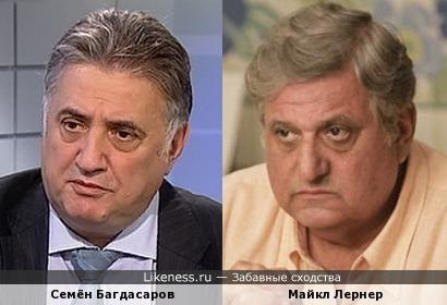 Семён Багдасаров и Майкл Лернер