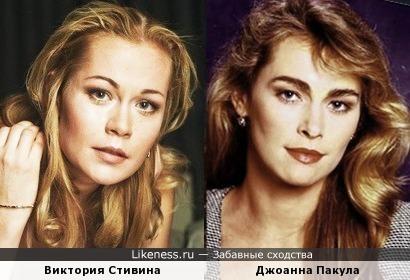 Виктория Стивина и Джоанна Пакула