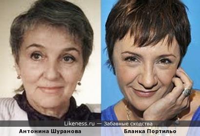 Антонина Шуранова и Бланка Портильо