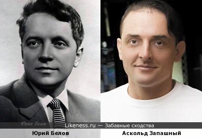 Юрий Белов и Аскольд Запашный
