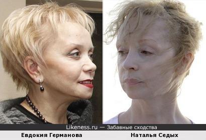 Евдокия Германова и Наталья Седых