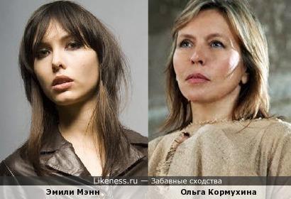 Эмили Мэнн и Ольга Кормухина