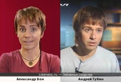 Александр Бон и Андрей Губин