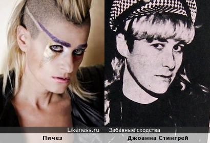 Пичез и Джоанна Стингрей