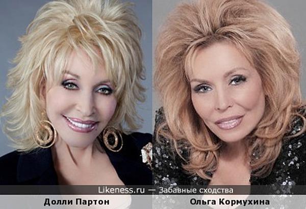 Долли Партон и Ольга Кормухина