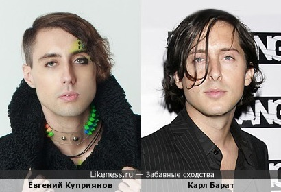 Евгений Куприянов и Карл Барат