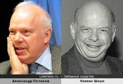 Александр Потапов и Уоллес Шоун