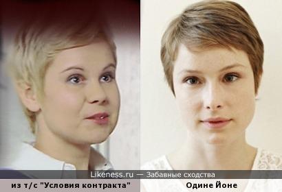 """Безымянная девушка из т/с """"Условия контракта"""