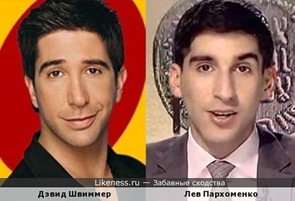 Дэвид Швиммер и Лев Пархоменко