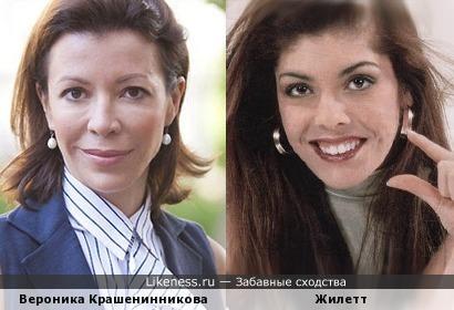 Вероника Крашенинникова и Жилетт