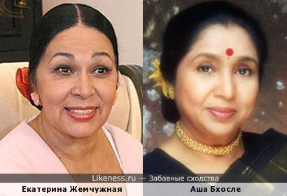 Екатерина Жемчужная и Аша Бхосле