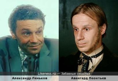 Александр Леньков и Авангард Леонтьев