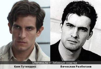Ким Гутиеррес и Вячеслав Разбегаев