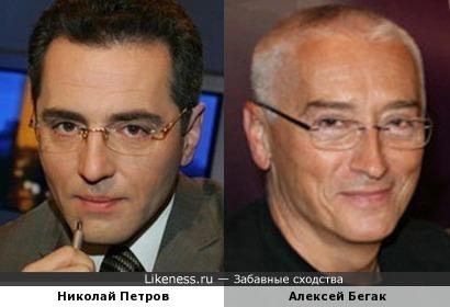 Николай Петров и Алексей Бегак