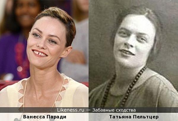 Ванесса Паради и Татьяна Пельтцер