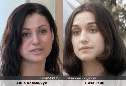 Анна Ковальчук и Лиза Зэйн