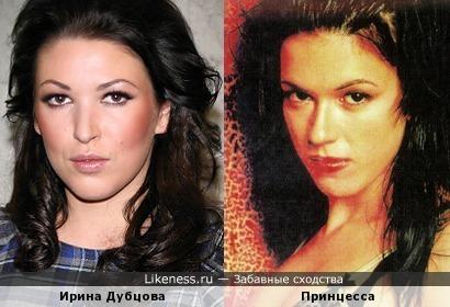 Ирина Дубцова и Принцесса