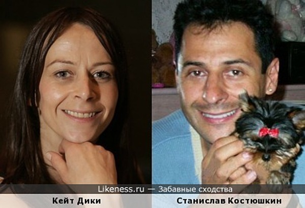 Кейт Дики и Станислав Костюшкин