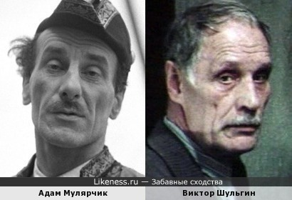 Адам Мулярчик и Виктор Шульгин