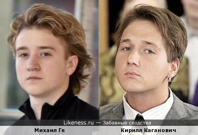 Михаил Ге и Кирилл Каганович