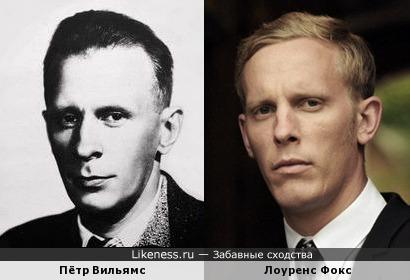 Пётр Вильямс и Лоуренс Фокс