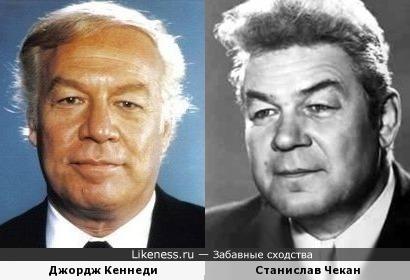 Джордж Кеннеди и Станислав Чекан