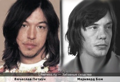 Вячеслав Петкун и Марквард Бом