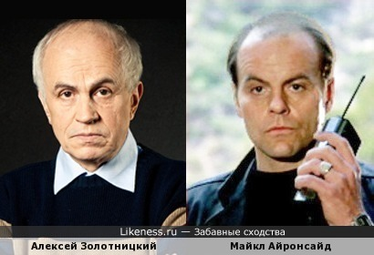 Алексей Золотницкий и Майкл Айронсайд