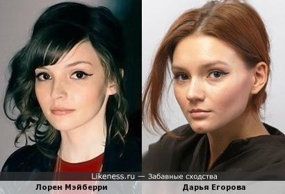 Лорен Мэйберри и Дарья Егорова