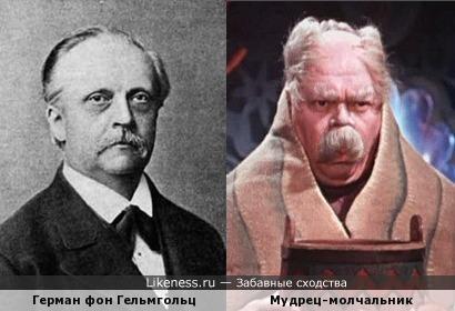 """Герман фон Гельмгольц напомнил """"подводного жителя"""""""