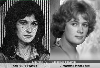 Ольга Лебедева и Людмила Нильская