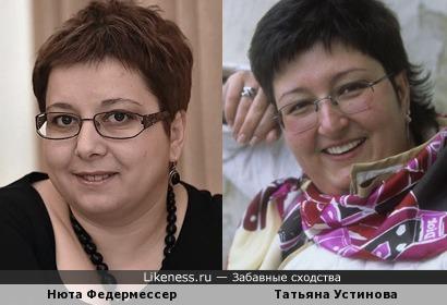 Нюта Федермессер и Татьяна Устинова