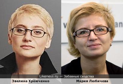 Эвелина Хромченко и Мария Любичева