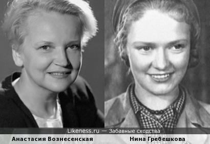 Анастасия Вознесенская напомнила Нину Гребешкову