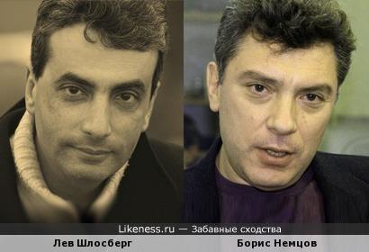 Лев Шлосберг и Борис Немцов